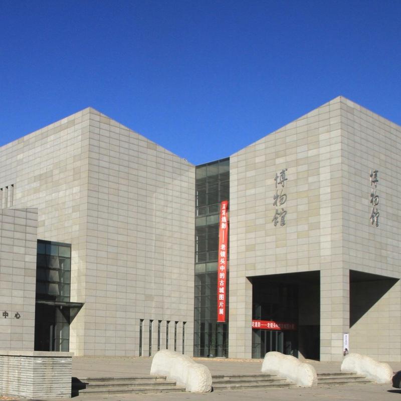 会议中心和博物馆