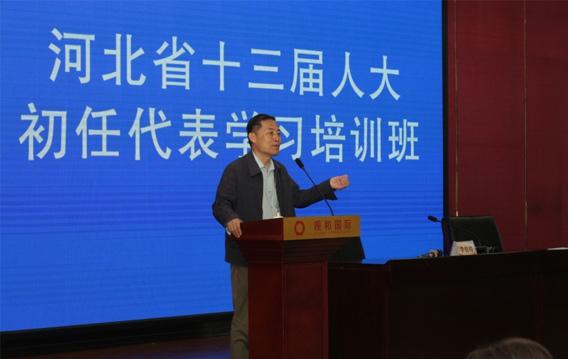 河北省十三届人大初任代表学习培训班